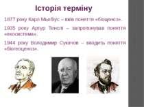 Історія терміну 1877 року Карл Мьобіус – ввів поняття «біоценоз». 1935 року А...