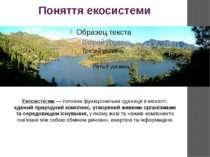 Поняття екосистеми Екосисте ма — головна функціональна одиниця в екології, єд...
