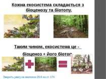 Кожна екосистема складається з біоценозу та біотопу. Таким чином, екосистема ...