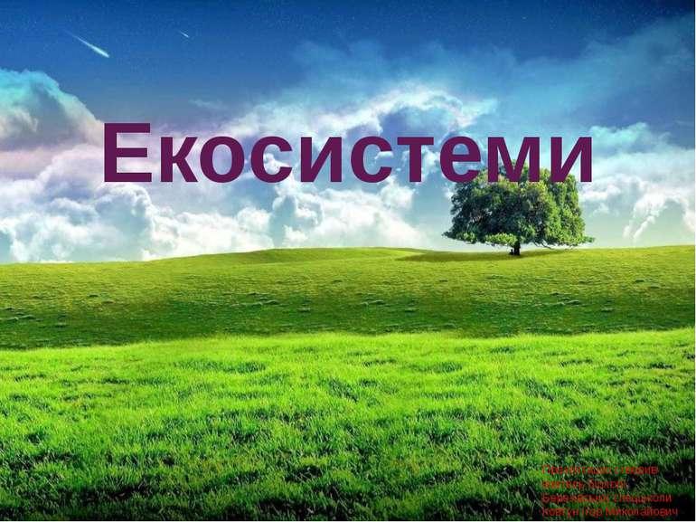 Екосистеми Презентацію створив вчитель біології Березівської спецшколи Ковтун...