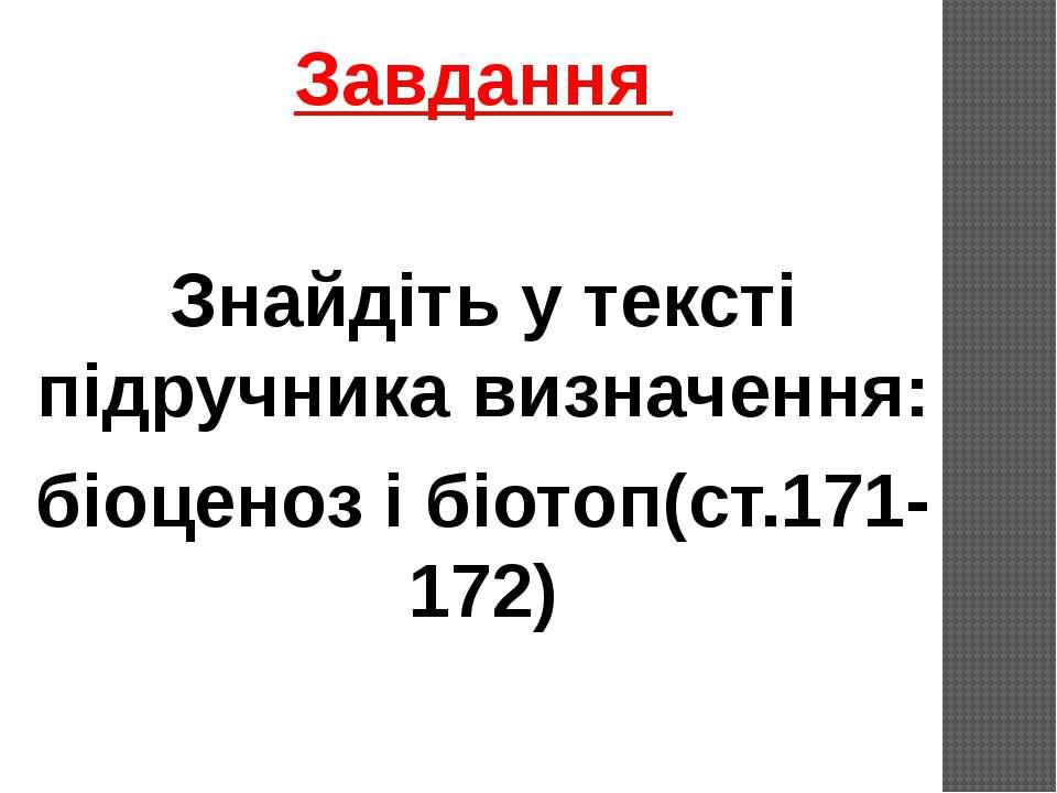 Завдання Знайдіть у тексті підручника визначення: біоценоз і біотоп(ст.171-172)