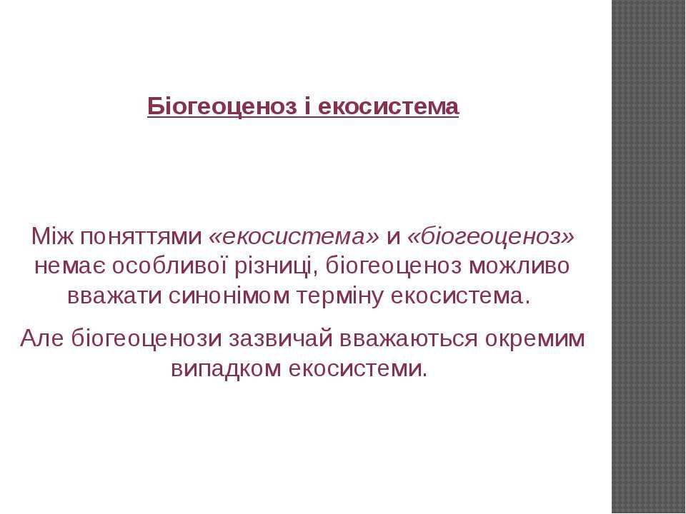 Біогеоценоз і екосистема Між поняттями «екосистема» и «біогеоценоз» немає осо...
