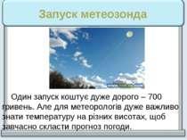 Запуск метеозонда Один запуск коштує дуже дорого – 700 гривень. Але для метео...