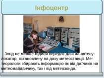 Інфоцентр Зонд не менше години передає дані на антену-локатор, встановлену на...