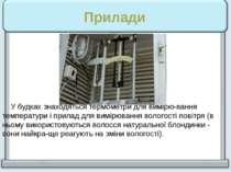 Прилади У будках знаходяться термометри для вимірю-вання температури і прилад...