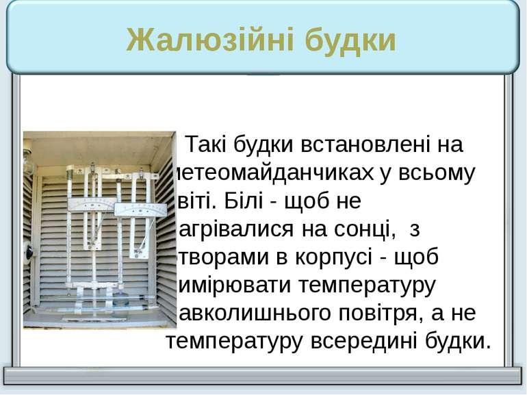 Жалюзійні будки Такі будки встановлені на метеомайданчиках у всьому світі. Бі...
