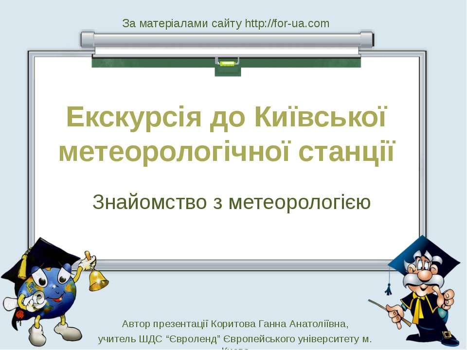 Екскурсія до Київської метеорологічної станції Знайомство з метеорологією Авт...