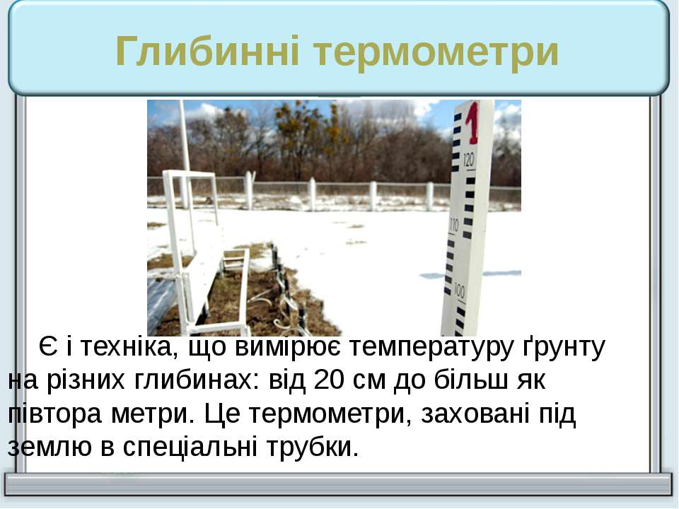 Глибинні термометри Є і техніка, що вимірює температуру ґрунту на різних глиб...