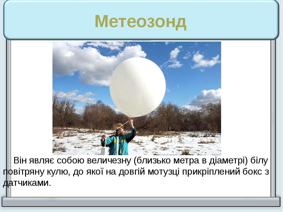 Метеозонд Він являє собою величезну (близько метра в діаметрі) білу повітряну...