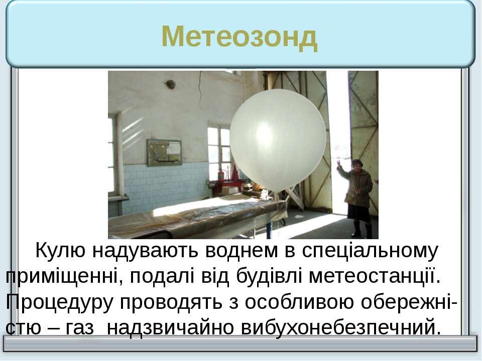 Метеозонд Кулю надувають воднем в спеціальному приміщенні, подалі від будівлі...
