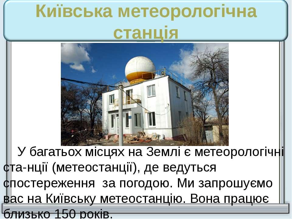 Київська метеорологічна станція У багатьох місцях на Землі є метеорологічні с...