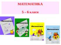 МАТЕМАТИКА 5 – 6 класи