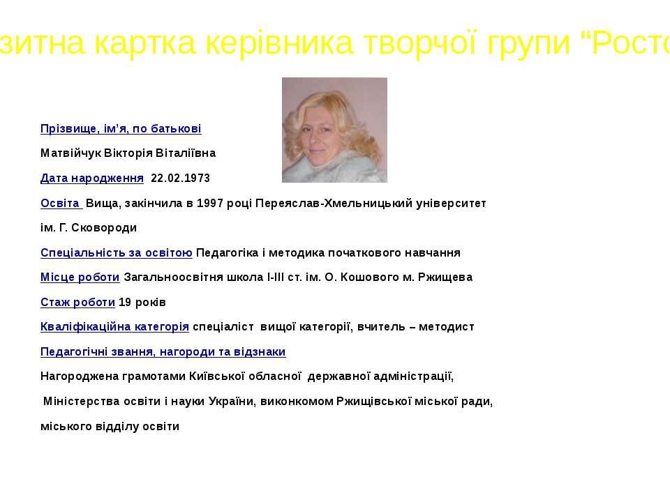 Прізвище, ім'я, по батькові Матвійчук Вікторія Віталіївна Дата народження 22....