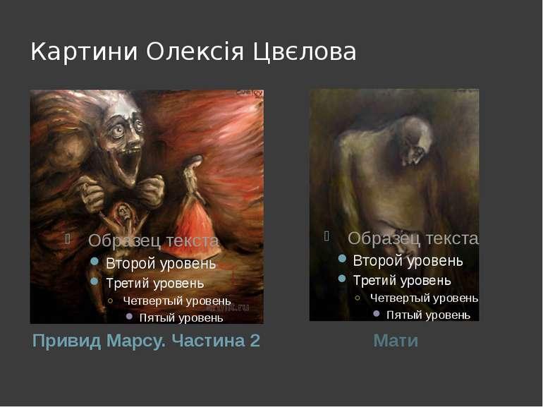 Картини Олексія Цвєлова Привид Марсу. Частина 2 Мати