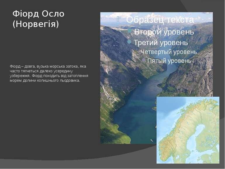 Фіорд Осло (Норвегія) Фіорд – довга, вузька морська затока, яка часто тягнеть...