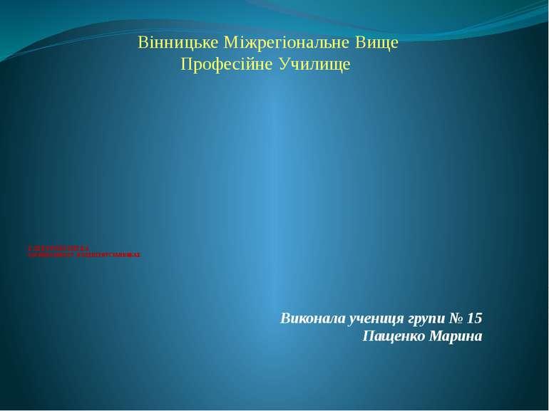 ЕЛЕКТРОБЕЗПЕКА ЗАСОБИ ЗАХИСТУ В ЕЛЕКТРОУСТАНОВКАХ Виконала учениця групи № 15...