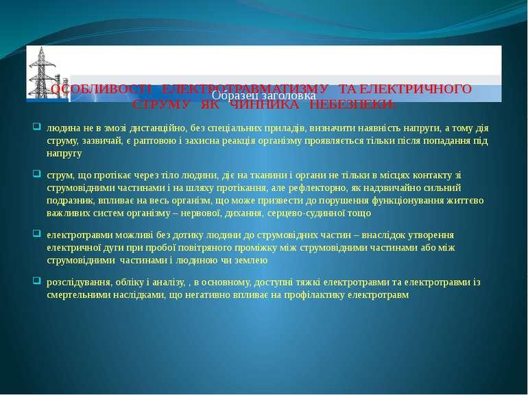 ОСОБЛИВОСТІ ЕЛЕКТРОТРАВМАТИЗМУ ТА ЕЛЕКТРИЧНОГО СТРУМУ ЯК ЧИННИКА НЕБЕЗПЕКИ: л...