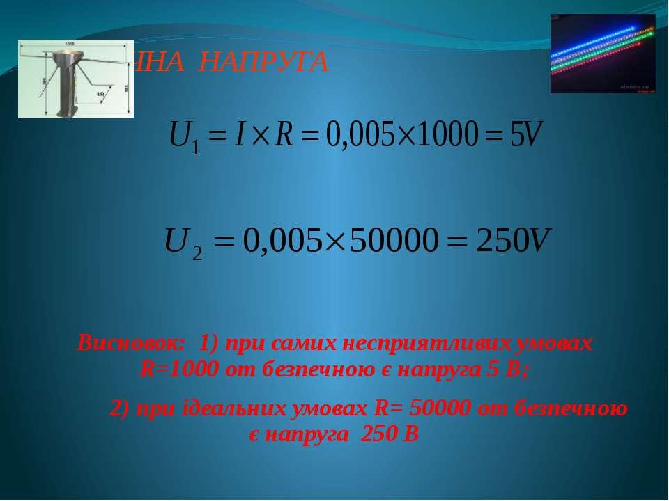 БЕЗПЕЧНА НАПРУГА Висновок: 1) при самих несприятливих умовах R=1000 om безпеч...