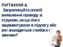 ПИТАННЯ 4. Запропонуйте спосіб виявлення проводу зі струмом ,якщо його зацеме...