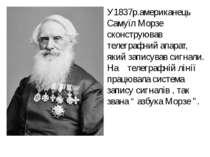 У1837р.американець Самуїл Морзе сконструював телеграфний апарат, який записув...