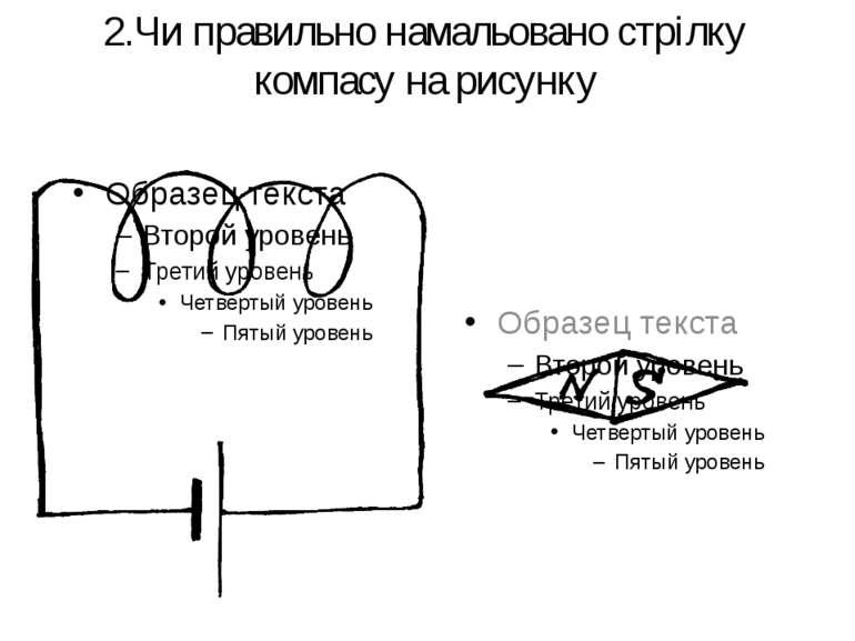 2.Чи правильно намальовано стрілку компасу на рисунку