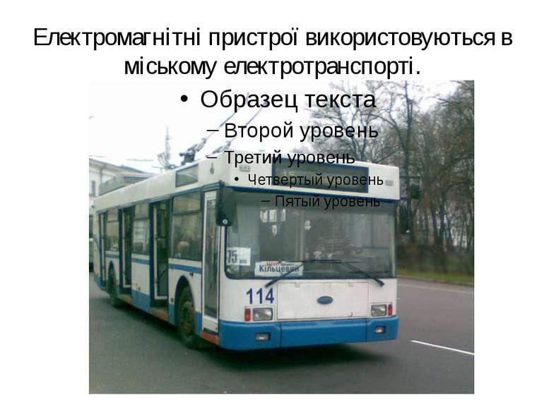 Електромагнітні пристрої використовуються в міському електротранспорті.