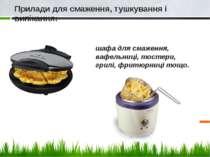 шафа для смаження, вафельниці, тостери, грилі, фритюрниці тощо. Прилади для с...