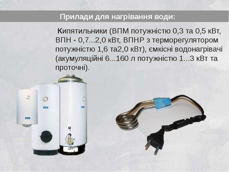Прилади для нагрівання води: Кипятильники (ВПМ потужністю 0,3та 0,5 кВт, ...