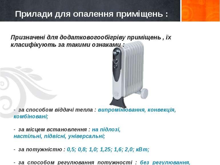 Прилади для опалення приміщень : Призначені для додатковогообігріву приміщен...