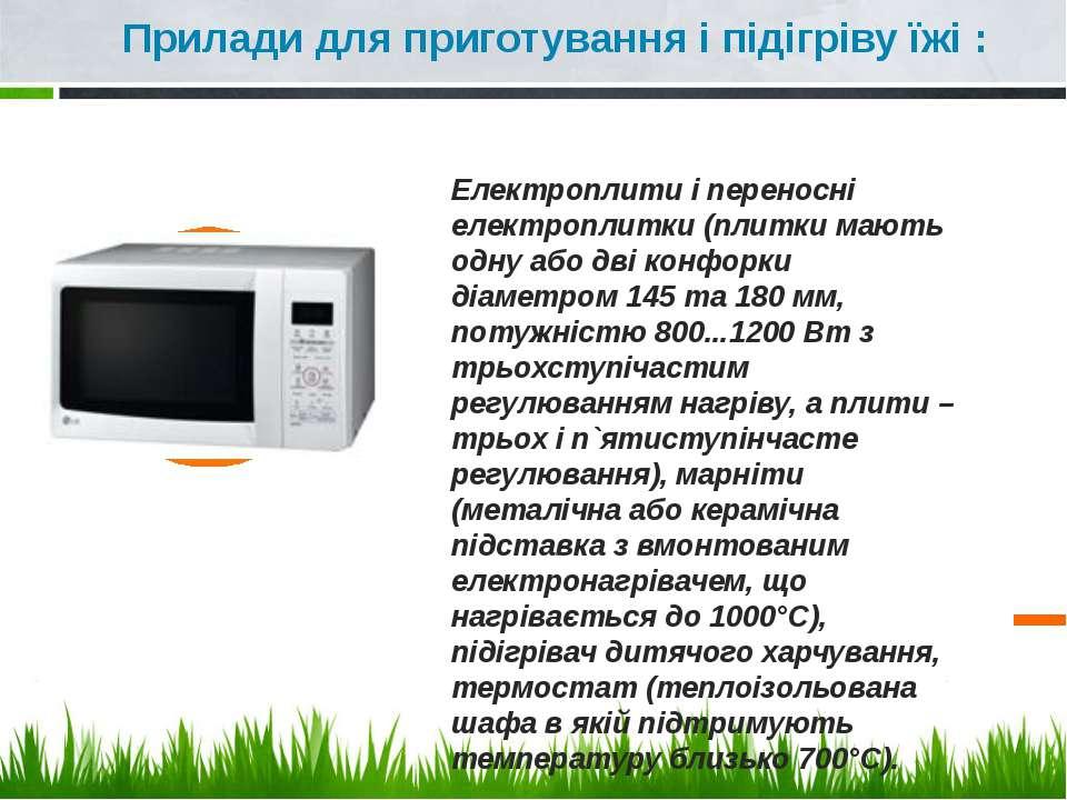Електроплити і переносні електроплитки (плитки мають одну або дві конфорки ді...