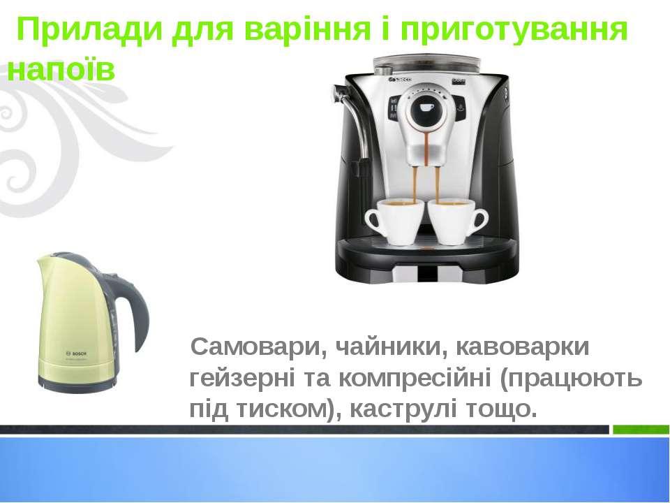 Самовари, чайники, кавоварки гейзерні та компресійні (працюють під тиском), ...
