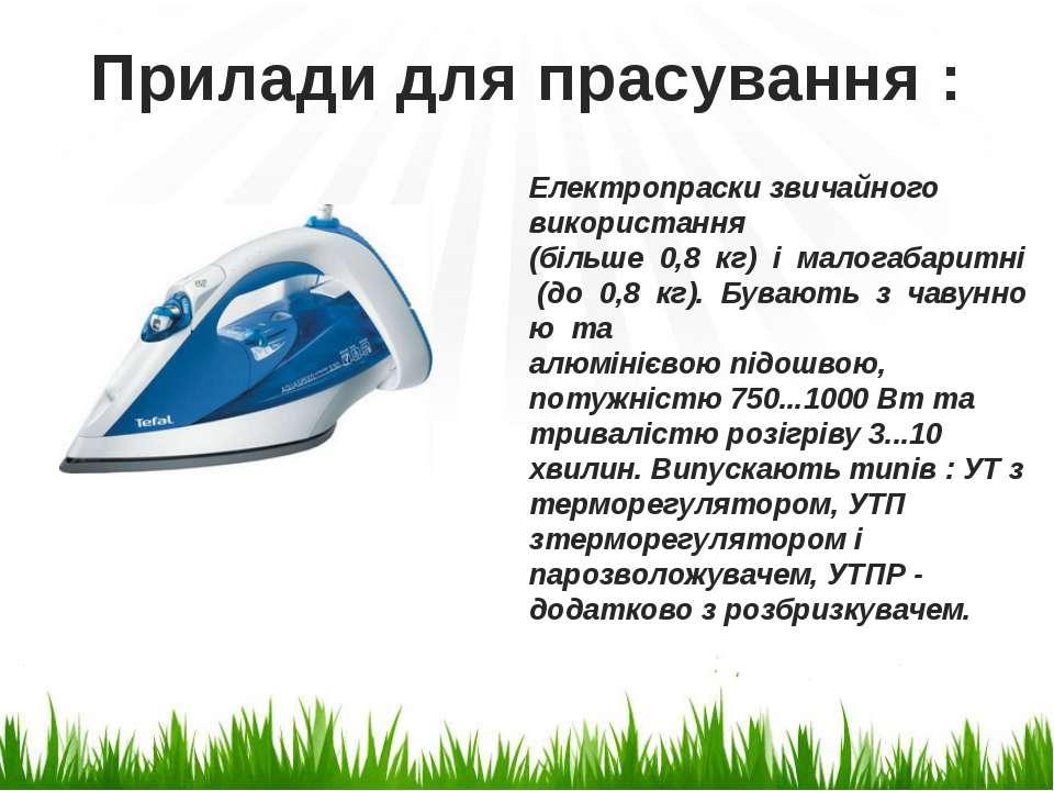 Прилади для прасування: Електропраски звичайного використання (більше0,8...