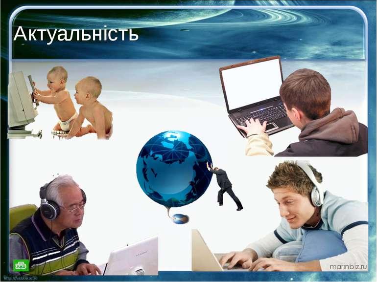 Актуальність Актуальність теми роботи, обумовлена загальною комп'ютеризацією ...