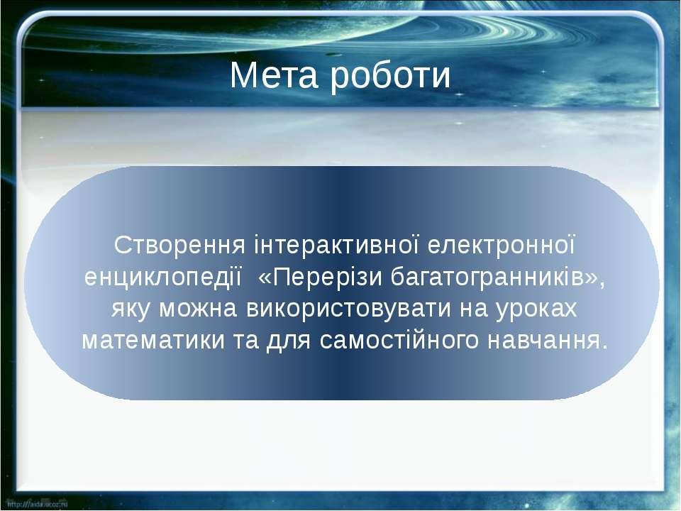 Мета роботи Створення інтерактивної електронної енциклопедії «Перерізи багато...