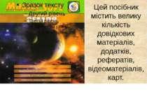 Цей посібник містить велику кількість довідкових матеріалів, додатків, рефера...