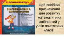 Цей посібник призначений для розвитку математичних здібностей у учнів початко...