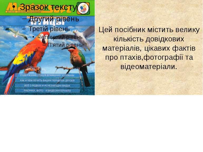 Цей посібник містить велику кількість довідкових матеріалів, цікавих фактів п...