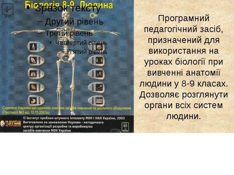 Програмний педагогічний засіб, призначений для використання на уроках біологі...