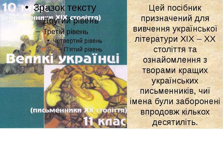 Цей посібник призначений для вивчення української літератури ХІХ – ХХ столітт...