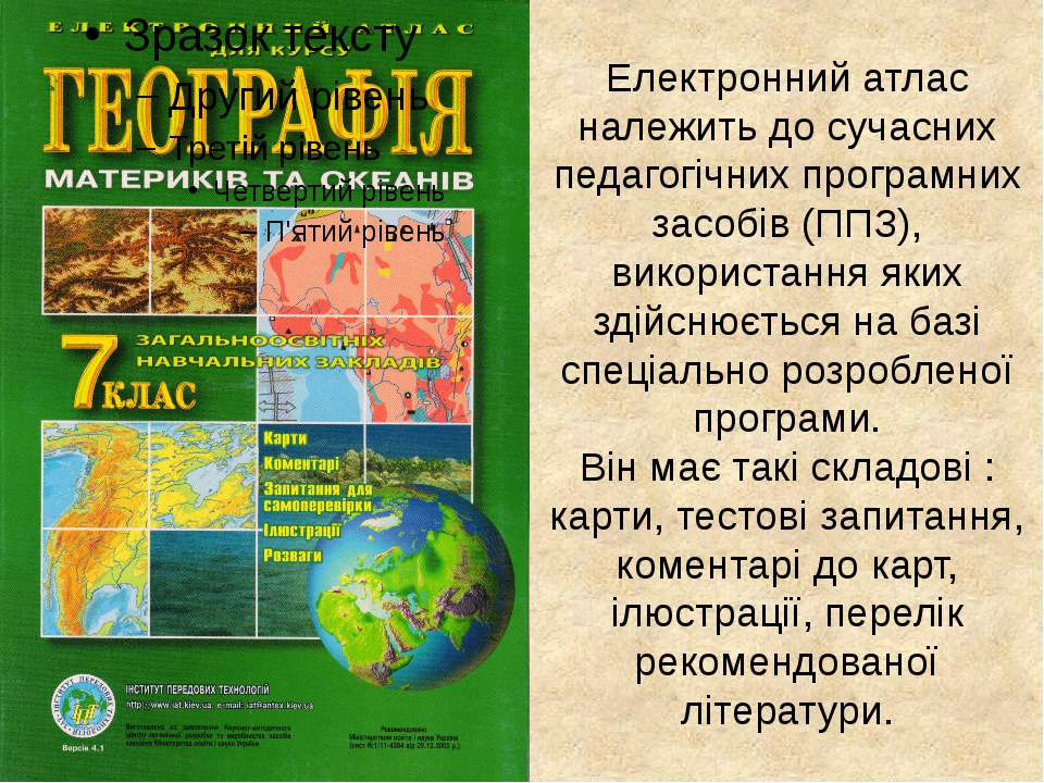 Електронний атлас належить до сучасних педагогічних програмних засобів (ППЗ),...