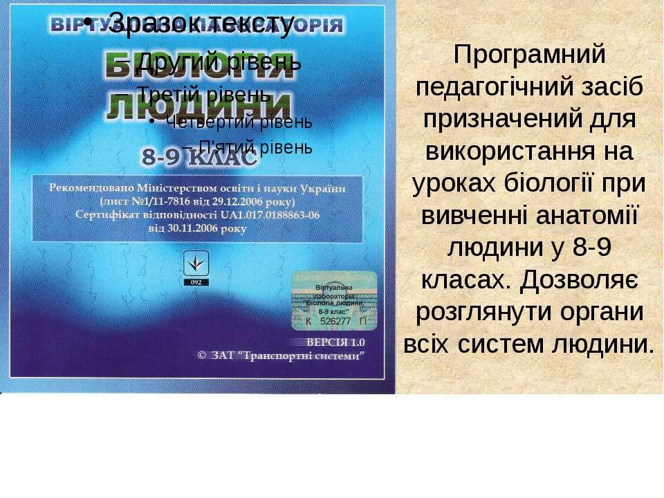 Програмний педагогічний засіб призначений для використання на уроках біології...
