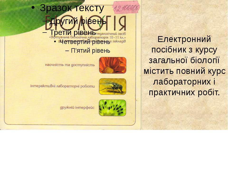 Електронний посібник з курсу загальної біології містить повний курс лаборатор...