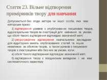 Стаття 23. Вільне відтворення примірників твору для навчання Допускається без...