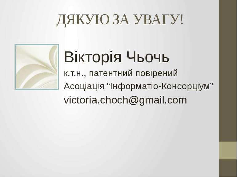 """ДЯКУЮ ЗА УВАГУ! Вікторія Чьочь к.т.н., патентний повірений Асоціація """"Інформа..."""