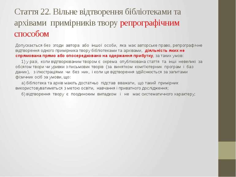 Стаття 22. Вільне відтворення бібліотеками та архівами примірників твору репр...