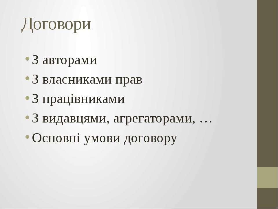 Договори З авторами З власниками прав З працівниками З видавцями, агрегаторам...