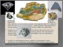 Фізичні властивості напівпровідників Напівпровідник – матеріал, електропровід...