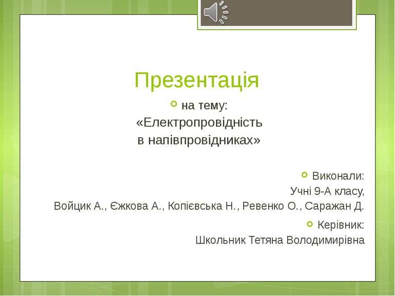 Презентація на тему: «Електропровідність в напівпровідниках» Виконали: Учні 9...