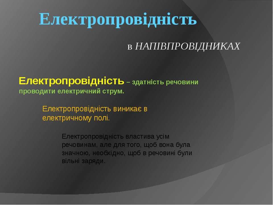 Електропровідність в НАПІВПРОВІДНИКАХ Електропровідність – здатність речовини...