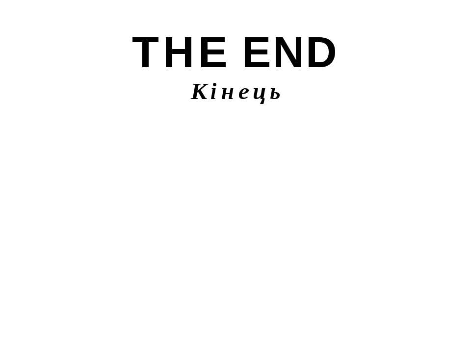 THE END Кінець